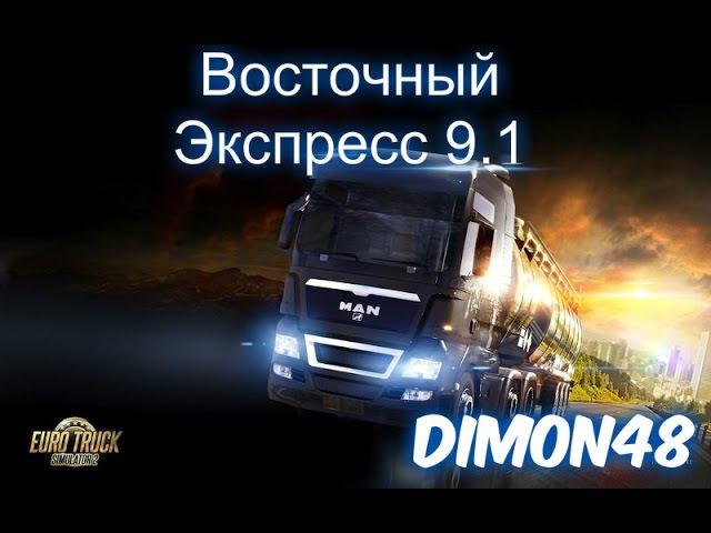 Euro Truck Simulator 2/1.24.4.3s/Восточный Экспресс 9.1/Обзор карты/Пробный заезд