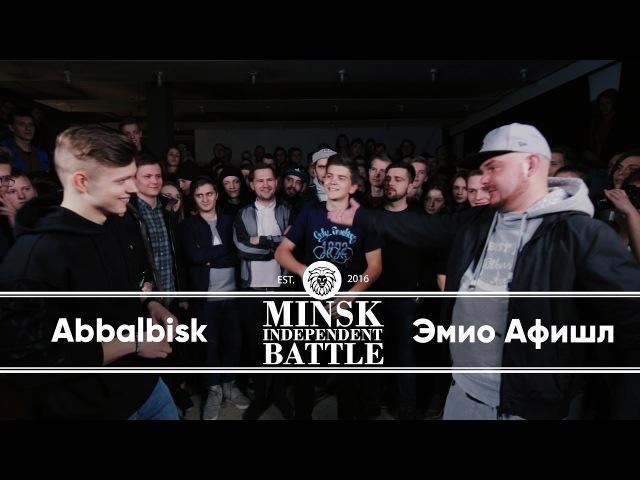 MIB 4 (Main Event): Abbalbisk vs. Эмио Афишл