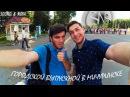 Выпускной в Мичуринске ► Гуляем и угараем с Пашком NOVA SOUND