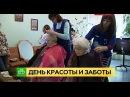 Питерские благотворители устроили ветеранам день красоты