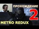 Прохождение Metro 2033 Redux. ГЛАВА 2. Бурбон: Рижская, Туннели (1080, 60 fps)