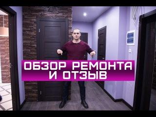 Ремонт трёхкомнатной квартиры в новостройке. Антон Маслов