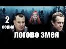 Логово змея 2 серия из 10 (детектив,боевик,криминальный сериал)