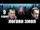 Логово змея 9 серия из 10 (детектив,боевик,криминальный сериал)