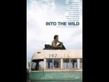 В диких условиях (Into the Wild, 2007)