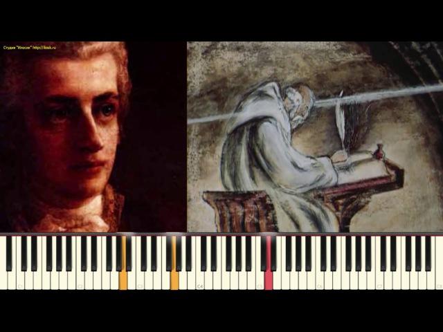 Реквием - В.А. Моцарт (Requiem, K. 626 - Mozart) (Пример игры на пианино) (piano cover)