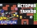 Battle City Extra Life
