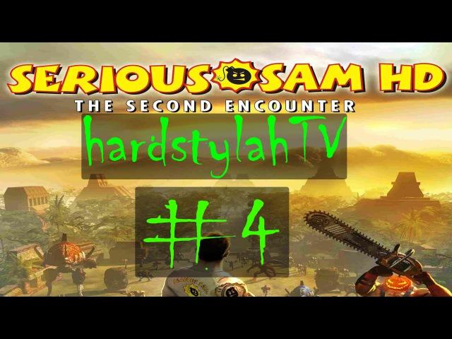 Прохождение \ Walkthrough Serious Sam HD The Second Encounter 4