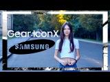 Samsung Gear Icon X: уникальная беспроводная гарнитура