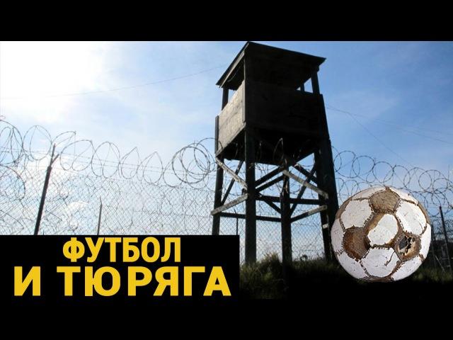 Футболисты отсидевшие в тюрьме