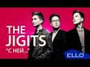 The Jigits - С ней... Alex Hook Remix Sweet Music Pro
