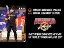 M Shivlyakov Arnold Strongman Classic 2107 СТБ Охрана