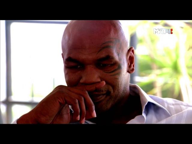 Документальный фильм о лучшем тяжеловесе всех времен Майке Тайсоне Тайсон 2008 г...