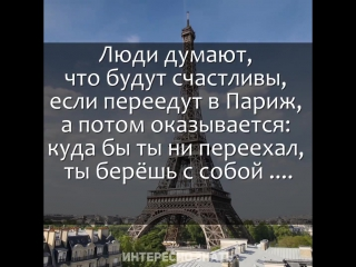 С любовью в Париж 🗼
