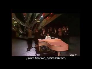 Мари-Поль Бель - Парижанка (Marie-Paule Belle - La parisienne) русские субтитры