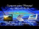 Сервисный центр Матрица выполнит качественный ремонт телевизоров, ноутбуков, планшетов.