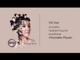 «её» Live: премьера нового альбома