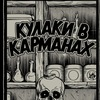 КУЛАКИ В КАРМАНАХ (Punk rock, MSK)