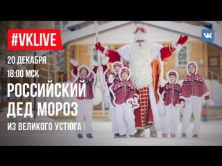 #VKLive: Российский Дед Мороз из Великого Устюга