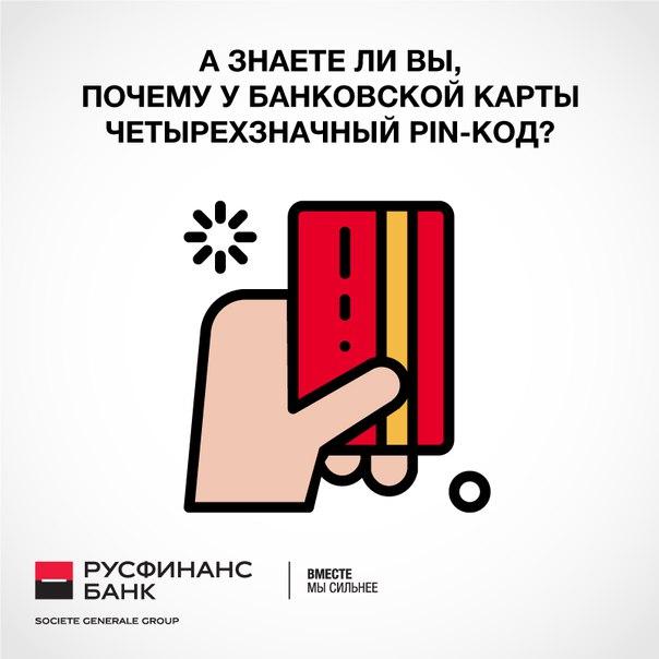 А знаете ли вы, почему у банковской карты четырехзначный PIN-код? Оди