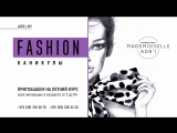 Летние Fashion-Каникулы MADEMOISELLE ADR`I