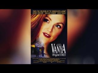 Ваня с 42-й улицы (1994) | Vanya on 42nd Street