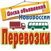 Доска объявлений Перевозки Работа ДНР Донецк