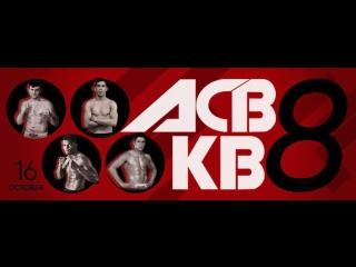 ACB KB 8 ONLY THE BRAVES (ПРЯМОЙ ЭФИР ИЗ АМСТЕРДАМА)
