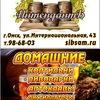 Интендант Омск