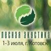 Лесная Акустика - 2016
