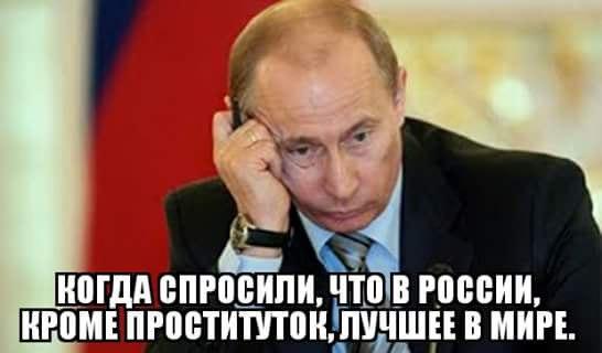 """""""Поддерживаю. Он, видимо, знает, о чем говорит"""", - россияне комментируют высказывание Путина о """"лучших в мире"""" российских проститутках - Цензор.НЕТ 8495"""