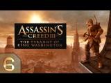 Прохождение Assassin's Creed III: The Tyranny of King Washington - #6 [Смерть с неба]