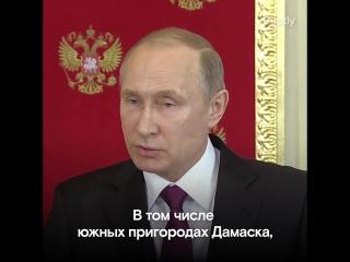 «Скучно, девочки». Путин защитил Асада от обвинений в химической атаке