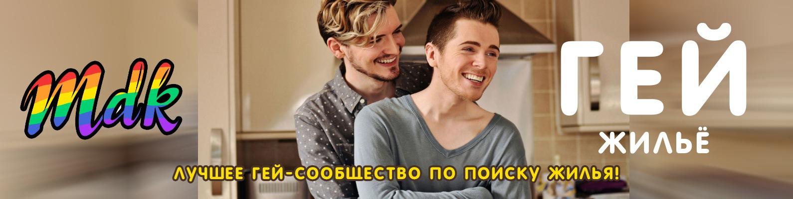 Снять гей мальчика в петербурге