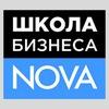 Школа бизнеса NOVA