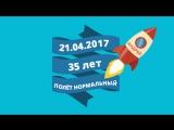 Андрей Терентьев - 35 лет в полёте
