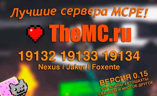 Лучшие сервера MCPE
