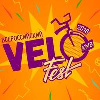 Велофест КМВ / Всероссийский Велофестиваль
