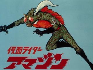 [FRT Sora] Kamen Rider Amazon - 09 [720p] [SUB]