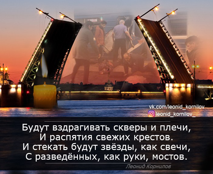 что стихи про мосты санкт-петербурга короткие сандалии