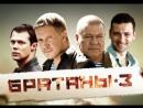 Братаны  (3 Сезон)  31 серия