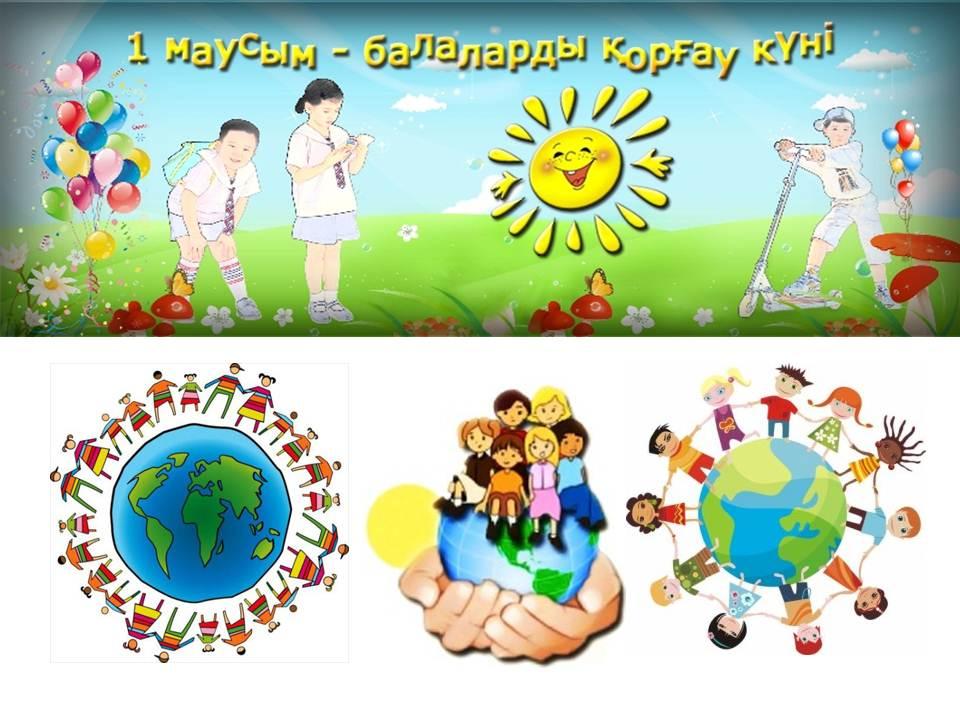 1-маусым халықаралық балаларды қорғау күніне арналған сценарий