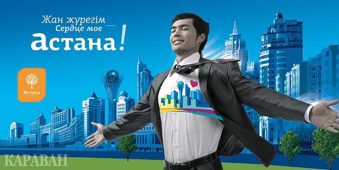 Астана күніне құттықтаулар