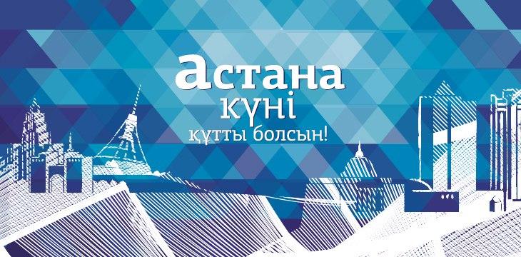 Астана туралы шығарма
