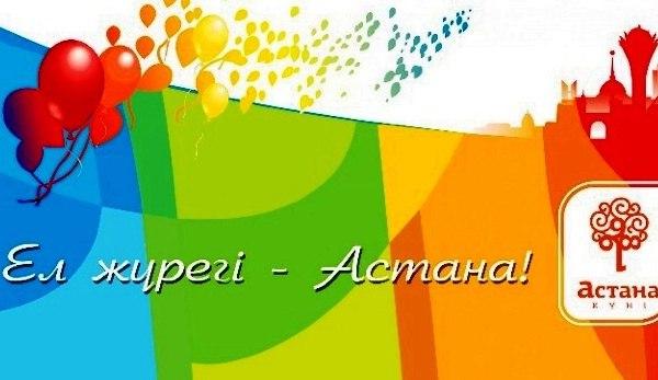 Астана күніне арналған өлең