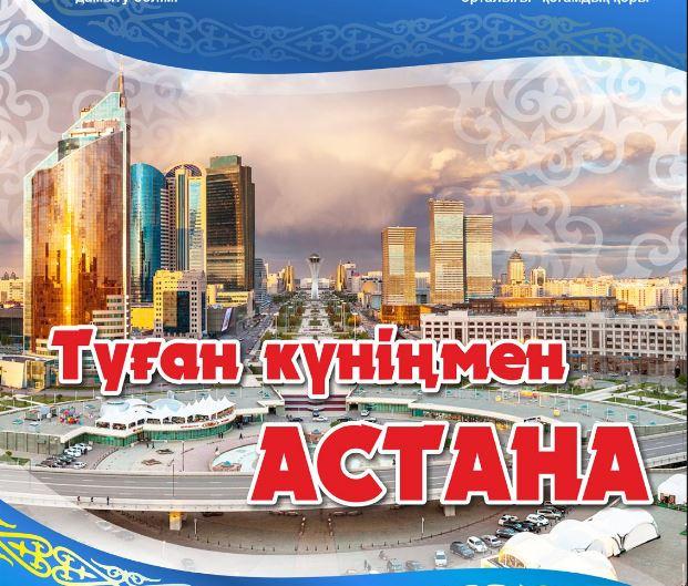 Астана туралы әндер | Астана күні - 6 шілде