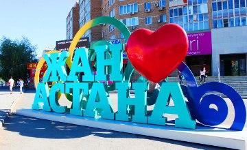 Қазақша өлең 6 Шілде - Астана күні