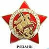 Бессмертный полк России — Рязань