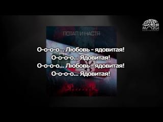 Потап и Настя - Я......Я (Lyrics, Текст Песни)