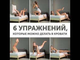 Эффективные упражнения не выходя из дома.